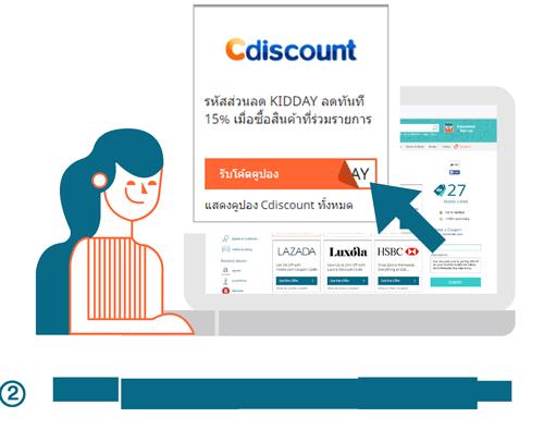 Cdiscount คูปอง