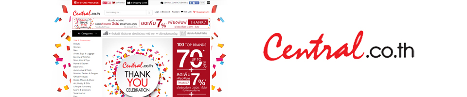 Central online Shopping คูปอง