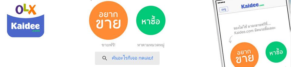 Kaidee application