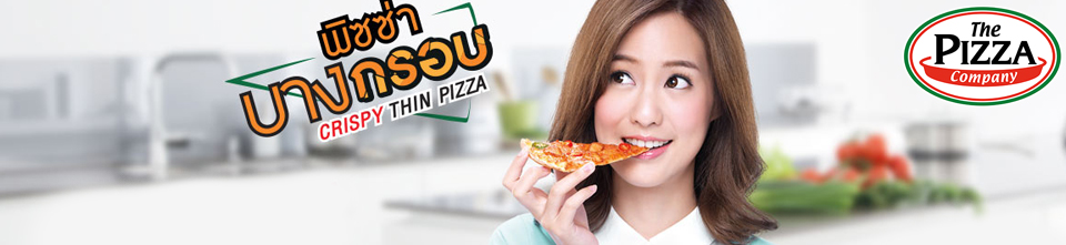 The Pizza Company Promotions