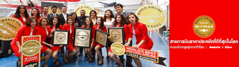AirAsia Best Low Cost Airline