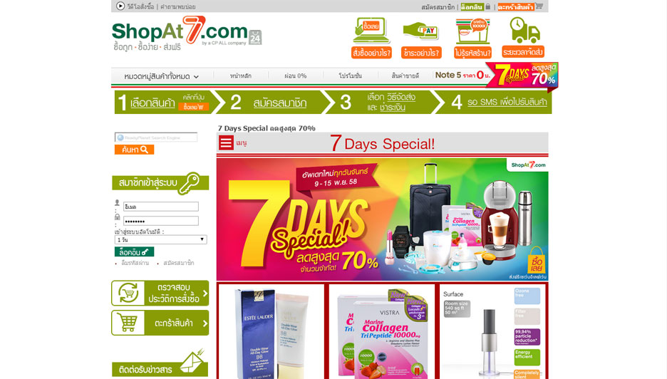 ShopAt7 Homepage