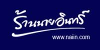Naiin.com คูปอง & รหัสส่วนลด